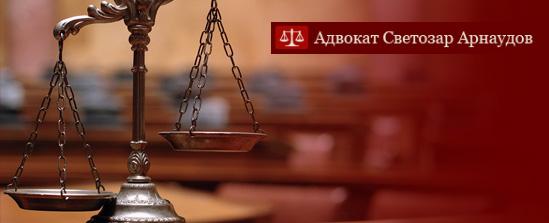 Адвокатско дружество Арнаудов и Узунова | София