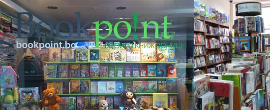 Е-книжарница BookPo!nt – икономическа литература