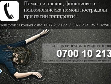 Фондация ХЪРС – правна помощ при инциденти | София