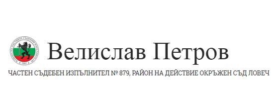 ЧСИ Велислав Петров | Ловеч